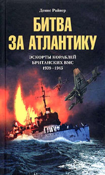 Купить Битва за Атлантику. Эскорты кораблей британских ВМС. 1939-1945 по цене 671, смотреть фото