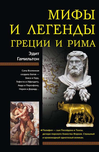 Купить Мифы и легенды Греции и Рима по цене 1040, смотреть фото
