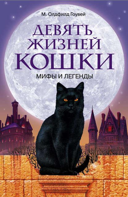 Купить Девять жизней кошки. Мифы и легенды по цене 493, смотреть фото