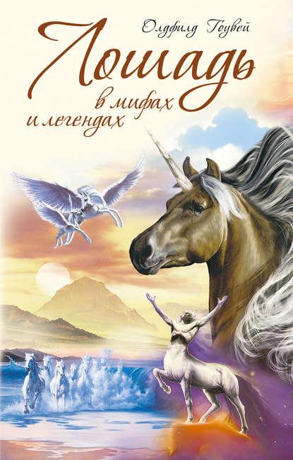 Купить Лошадь в мифах и легендах по цене 431, смотреть фото