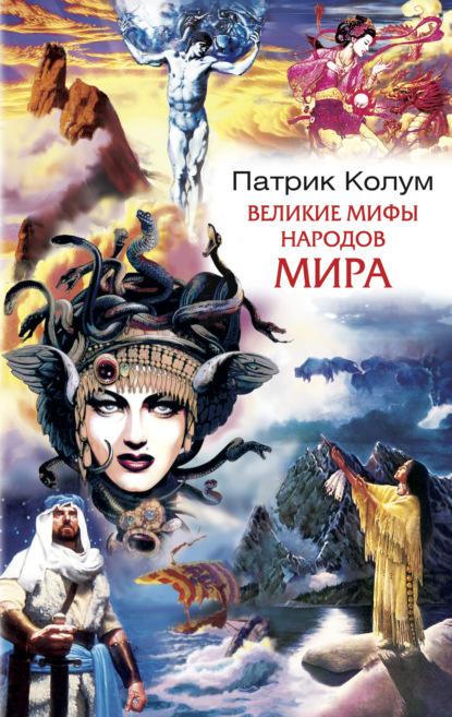 Купить Великие мифы народов мира по цене 431, смотреть фото