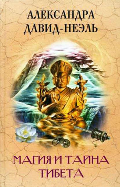 Купить Магия и тайна Тибета по цене 856, смотреть фото
