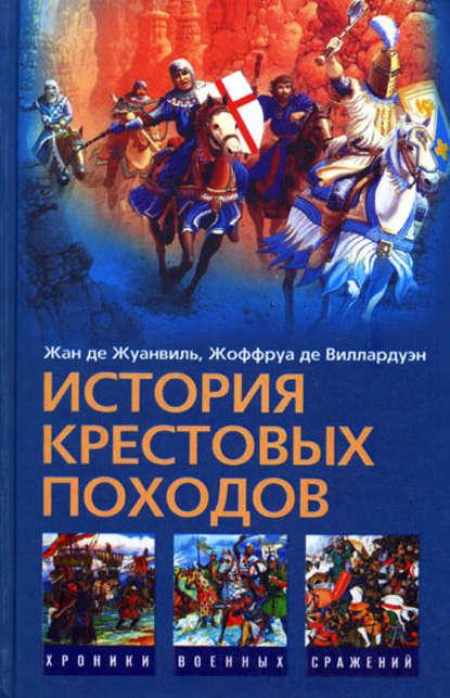 Купить История Крестовых походов по цене 1040, смотреть фото
