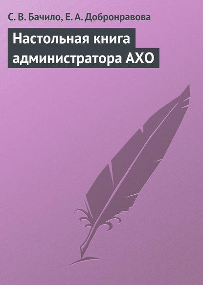 Купить Настольная книга администратора АХО по цене 1040, смотреть фото