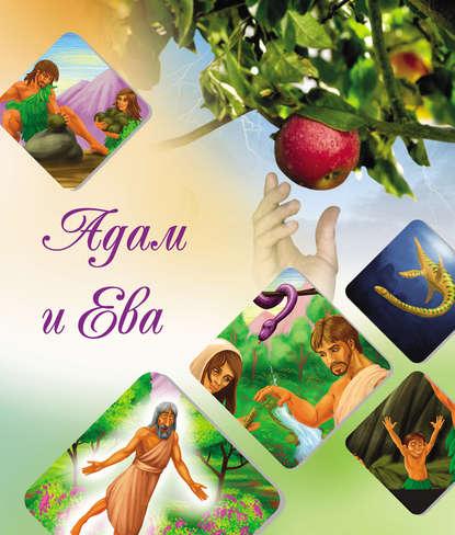 Купить Наши прародители Адам и Ева по цене 615, смотреть фото