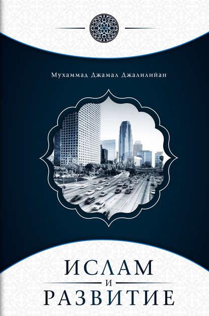 Купить Ислам и развитие по цене 277, смотреть фото