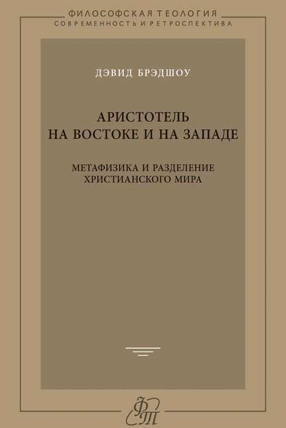 Купить Аристотель на Востоке и на Западе. Метафизика и разделение христианского мира по цене 1416, смотреть фото