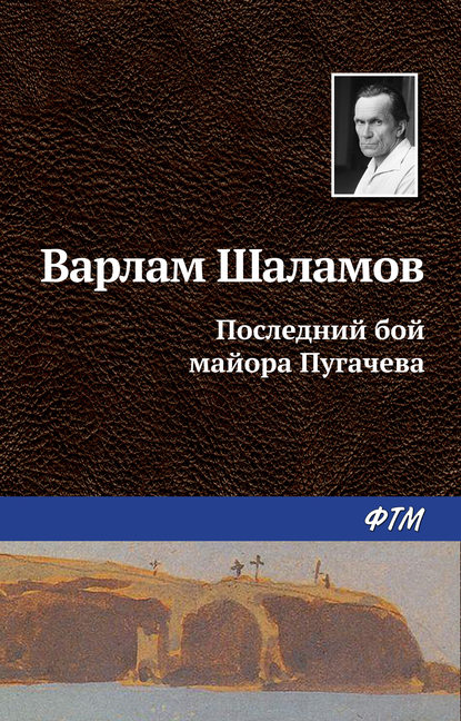 Последний бой майора Пугачева онлайн-маркет Talapai