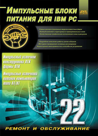 Купить Импульсные блоки питания для IBM PC по цене 979, смотреть фото