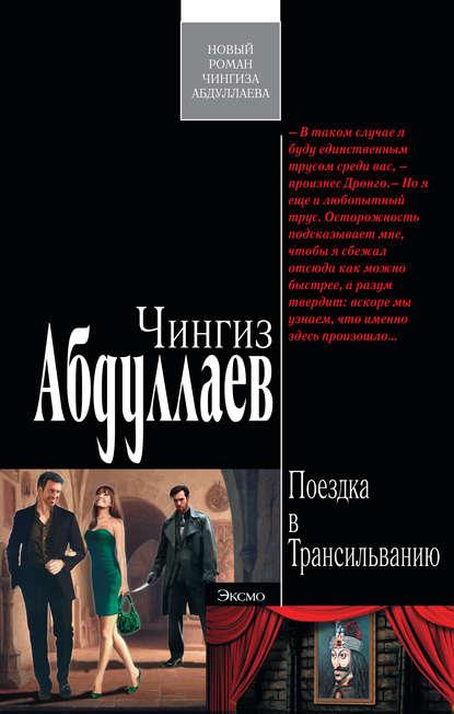Купить Поездка в Трансильванию по цене 733, смотреть фото