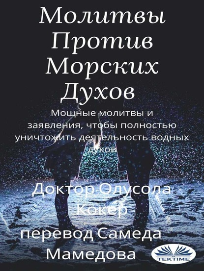 Электронная книга Молитвы Против Морских Духов
