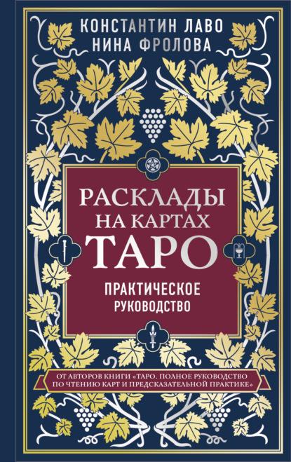 Электронная книга Расклады на картах Таро. Практическое руководство