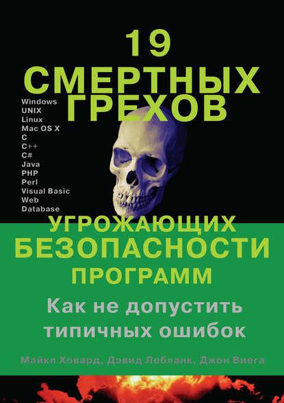 Купить 19 смертных грехов, угрожающих безопасности программ по цене 1225, смотреть фото