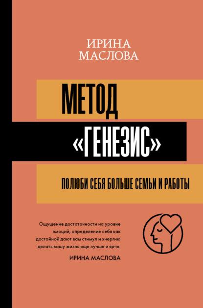 Электронная книга Метод «Генезис»: полюби себя больше семьи и работы