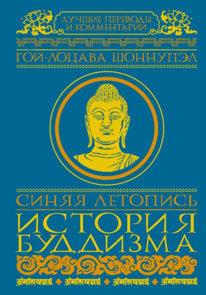 Купить Синяя летопись. История буддизма по цене 2305, смотреть фото