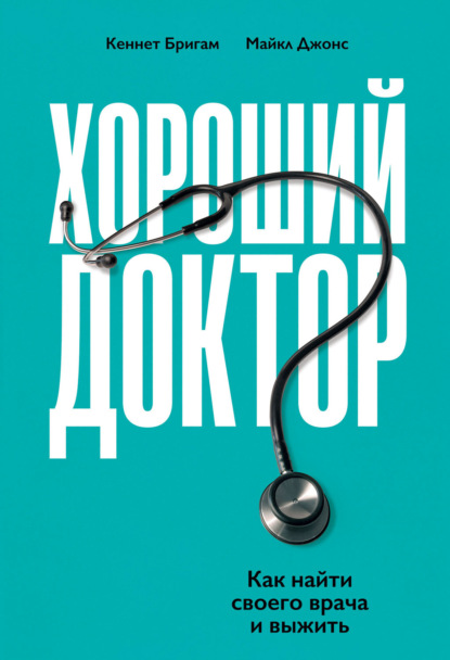 Электронная книга Хороший доктор. Как найти своего врача и выжить