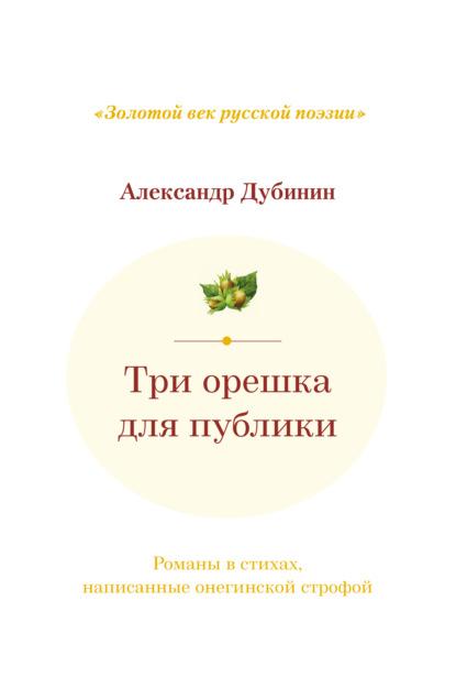 Электронная книга Три орешка для публики. Романы в стихах, написанные онегинской строфой