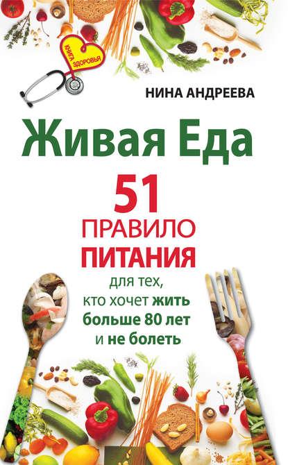 Купить Живая еда. 51 правило питания для тех, кто хочет жить больше 80 лет и не болеть по цене 505, смотреть фото