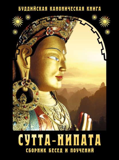 Купить Сутта-Нипата. Сборник бесед и поучений. Буддийская каноническая книга по цене 2148, смотреть фото