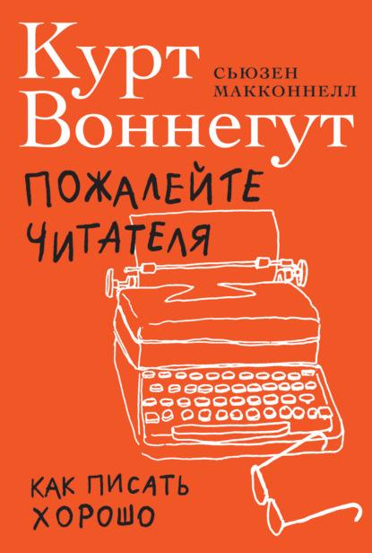 Электронная книга Пожалейте читателя. Как писать хорошо