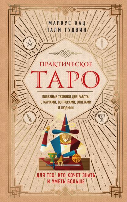 Электронная книга Практическое Таро. Полезные техники для работы с картами, вопросами, ответами и людьми