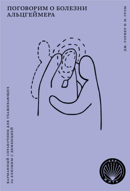 Электронная книга Поговорим о болезни Альцгеймера. Карманный справочник для ухаживающих за близким с деменцией