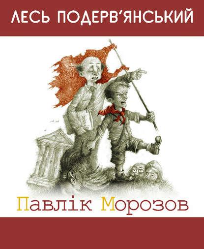 Купить Павлiк Морозов (збірник) по цене 263, смотреть фото