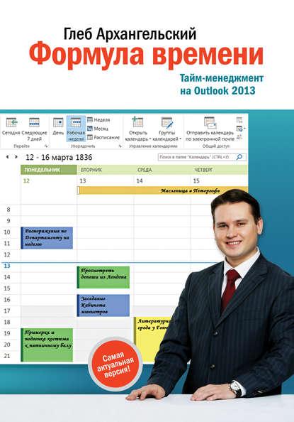 Купить Формула времени. Тайм-менеджмент на Outlook 2013 по цене 1714, смотреть фото