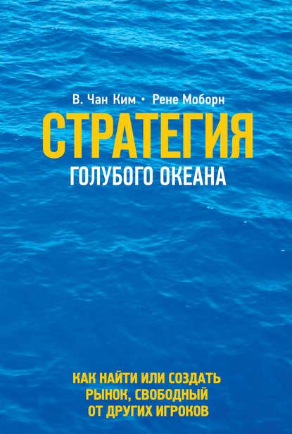 Электронная книга Стратегия голубого океана. Как найти или создать рынок, свободный от других игроков