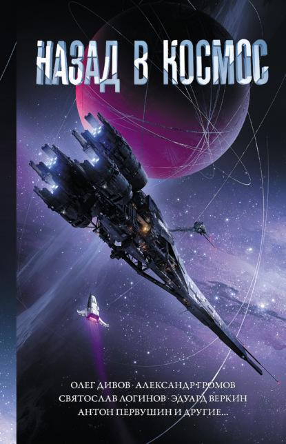 Электронная книга Назад в космос
