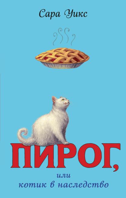 Электронная книга Пирог, или Котик в наследство