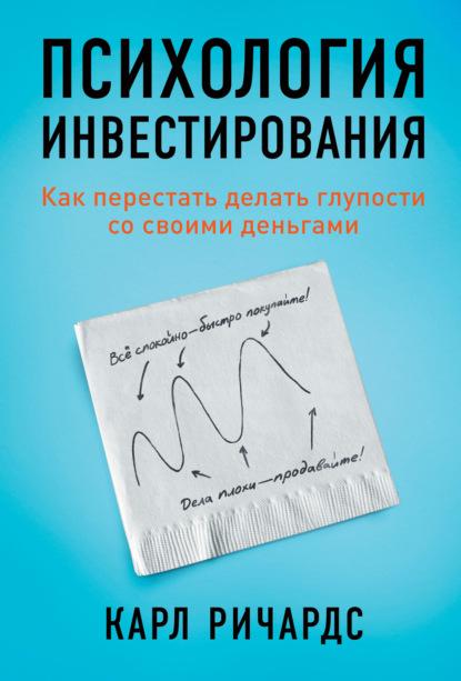 Электронная книга Психология инвестирования. Как перестать делать глупости со своими деньгами