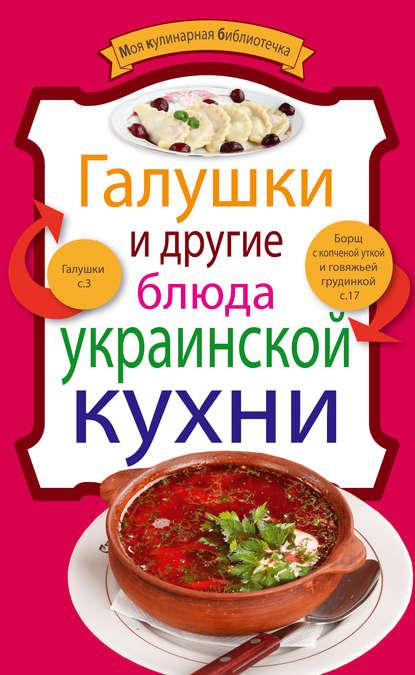 Купить Галушки и другие блюда украинской кухни по цене 123, смотреть фото