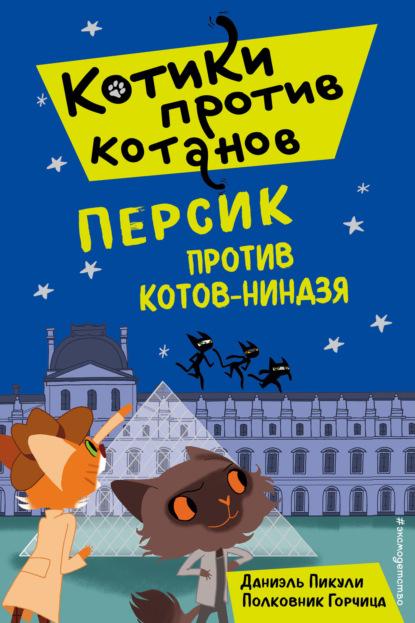 Электронная книга Персик против котов-ниндзя