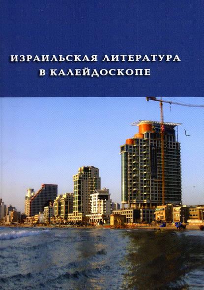 Купить Израильская литература в калейдоскопе (сборник) по цене 369, смотреть фото