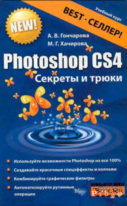 Купить Photoshop CS4. Секреты и трюки по цене 1150, смотреть фото