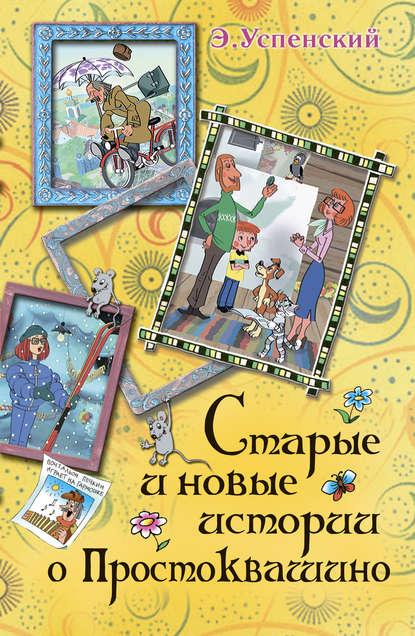 Купить Старые и новые истории о Простоквашино по цене 2091, смотреть фото