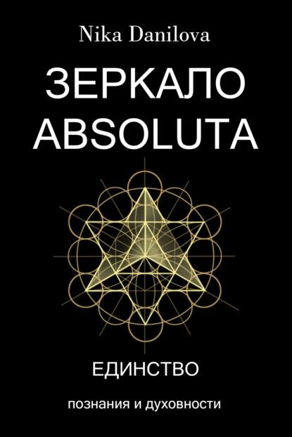 Электронная книга Зеркало Absoluta