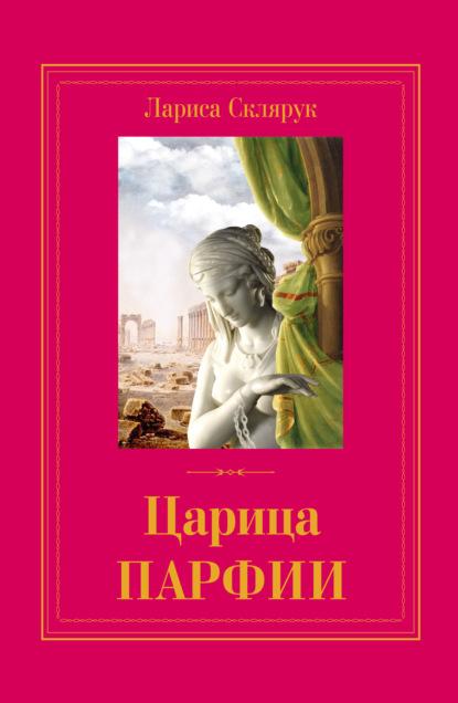 Электронная книга Царица Парфии