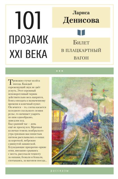 Электронная книга Билет в плацкартный вагон