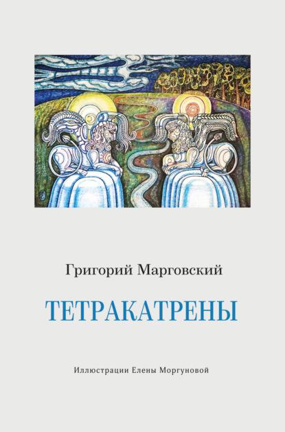 Электронная книга Тетракатрены