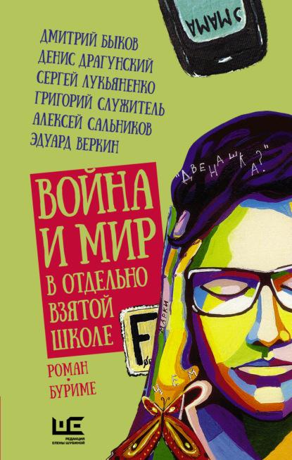 Электронная книга Война и мир в отдельно взятой школе
