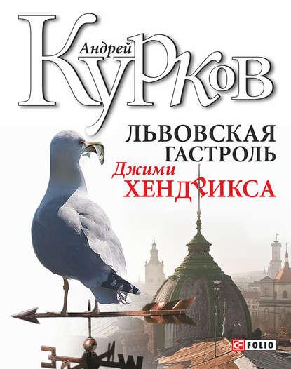 Купить Львовская гастроль Джими Хендрикса по цене 770, смотреть фото