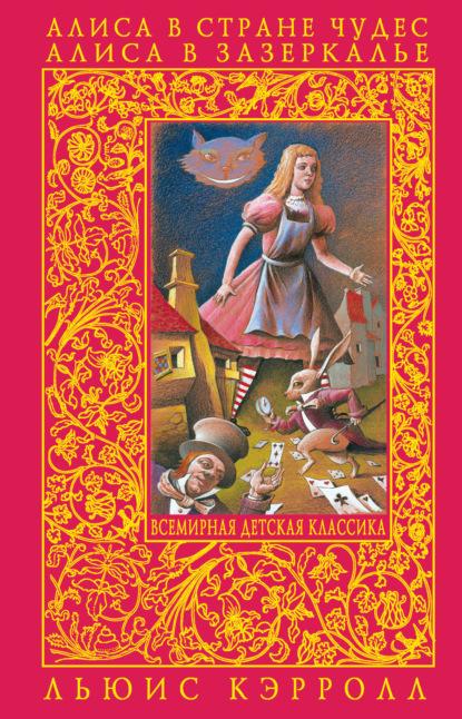 Электронная книга Алиса в Зазеркалье