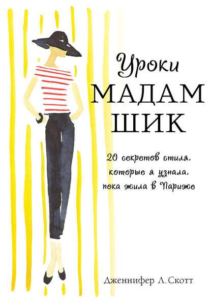 Купить Уроки мадам Шик. 20 секретов стиля, которые я узнала, пока жила в Париже по цене 1225, смотреть фото