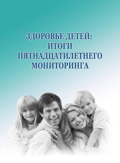 Купить Здоровье детей: итоги пятнадцатилетнего мониторинга по цене 2148, смотреть фото