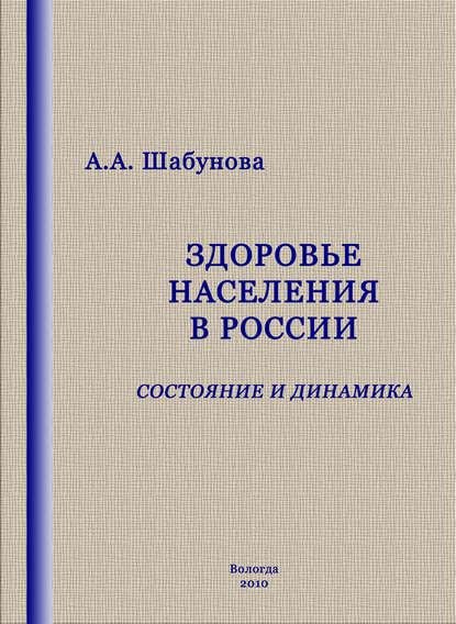 Купить Здоровье населения в России: состояние и динамика по цене 1532, смотреть фото