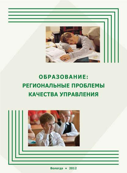 Купить Образование: региональные проблемы качества управления по цене 1225, смотреть фото