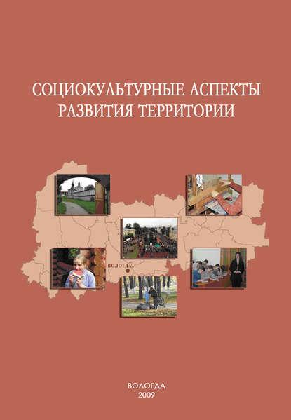 Купить Социокультурные аспекты развития территории по цене 431, смотреть фото