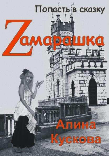 Купить Zамарашка по цене 615, смотреть фото